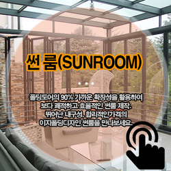 썬룸(SUNROOM)